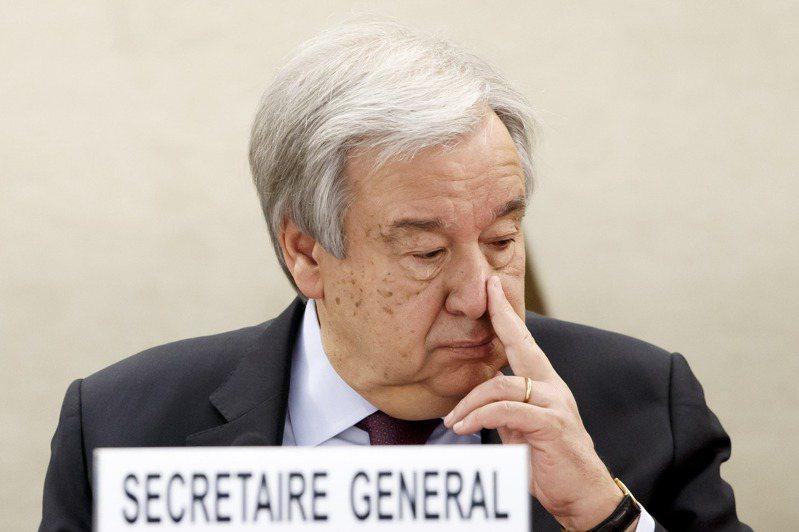 聯合國秘書長古特瑞斯。 歐新社
