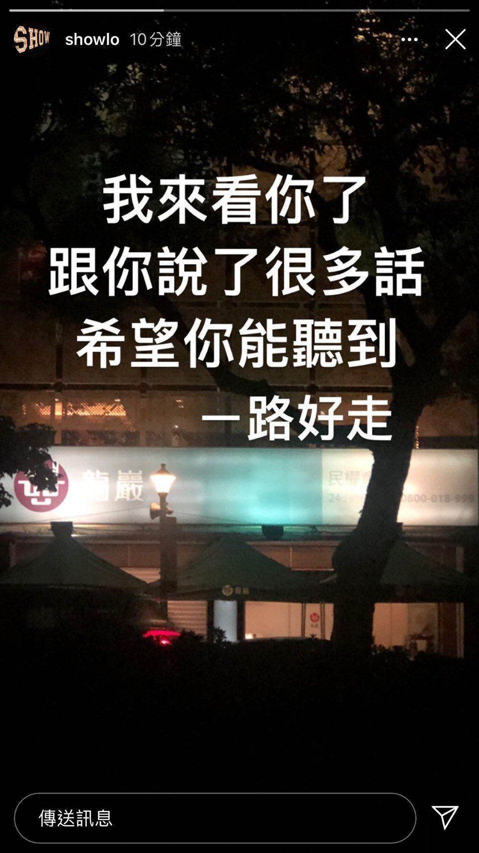 小豬避開人群,凌晨前往小鬼靈堂遙祭。圖/摘自IG