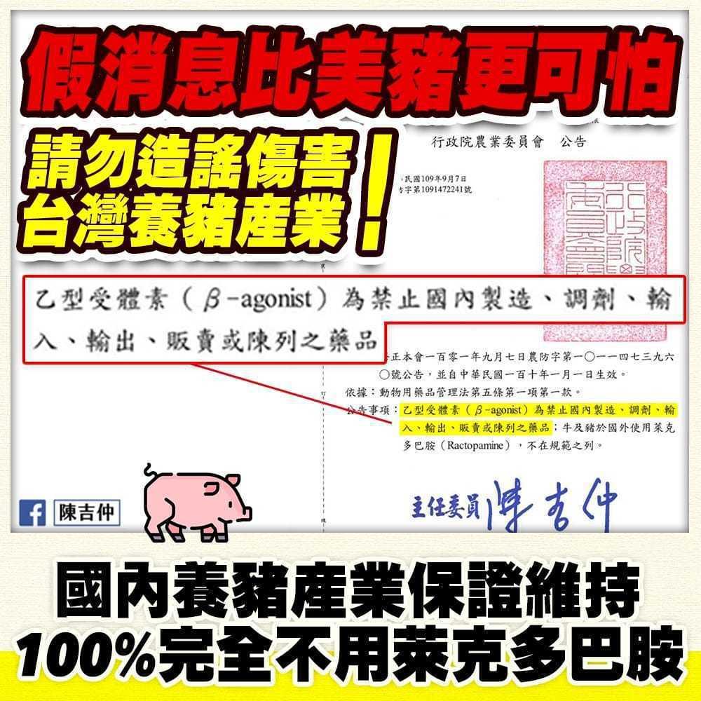 防檢局重申,國內養豬不能使用萊克多巴胺。本報資料照片