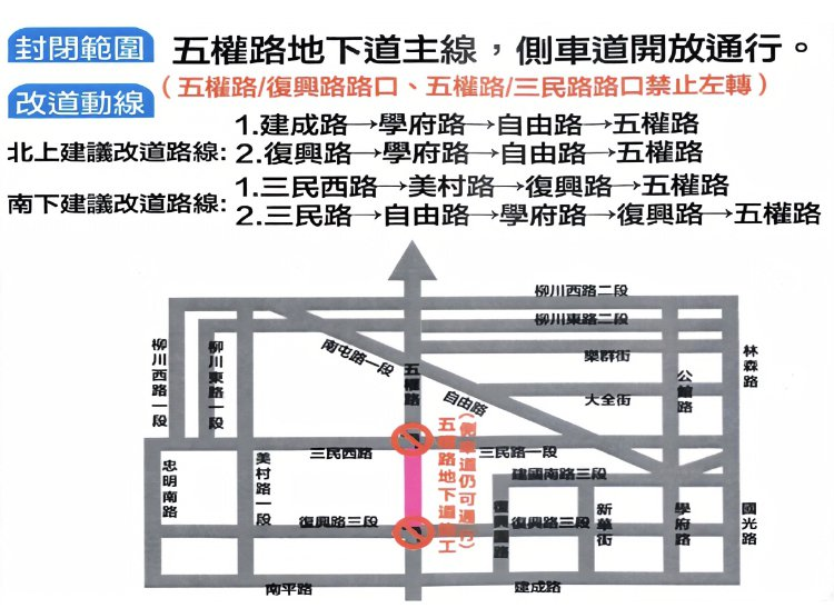 台中市南區五權路地下道明天開始填平作業,第三警分局已規劃相關交通疏導路線。圖/第三警分局提供