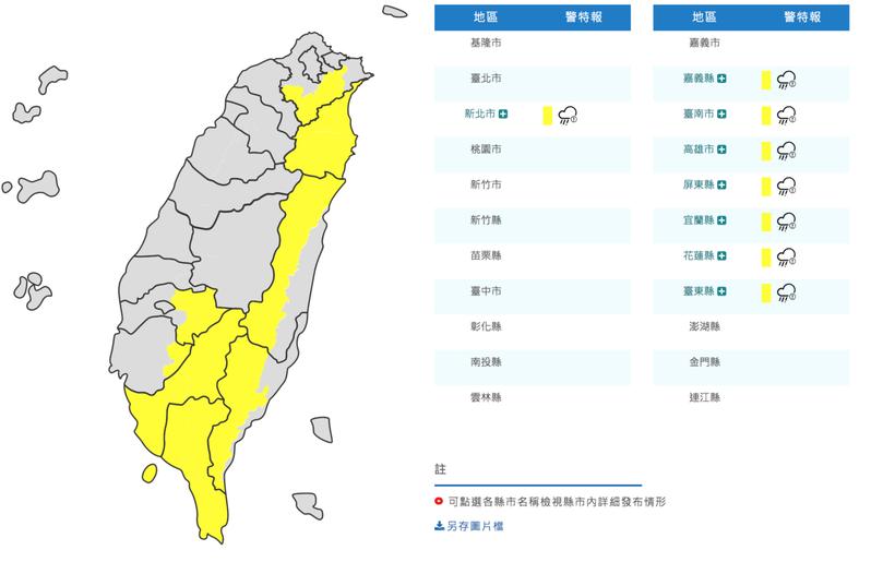 大雨特報。圖/取自氣象局網站