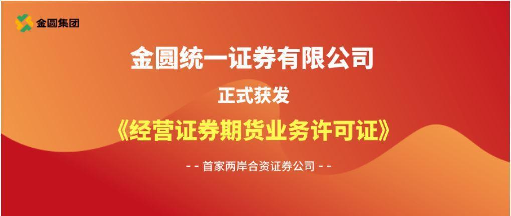 首家兩岸合資證券公司金圓統一證券在微信官網在微信宣告,官網正式獲發《經營證券期貨...