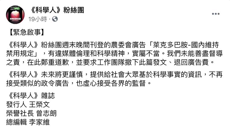 「科學人」粉絲團下架農委會廣告,並刊登道歉啟事。圖/取自「科學人」粉絲團