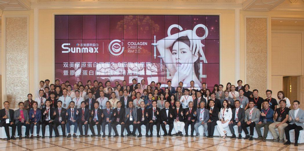 雙美生技聯合五大醫學學會,領軍舉辦全亞洲首場在台灣「双美膠原蛋白眶周2.0版臨床...