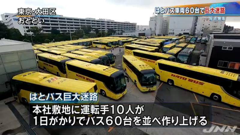 日本觀光巴士業者,近日用公司車輛打造出一座巨型迷宮。圖擷取自TBS NEWS
