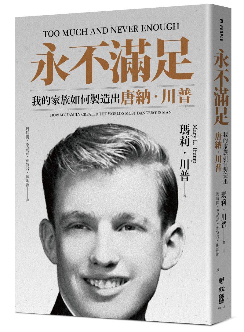 永不滿足中文版封面。圖/聯經提供
