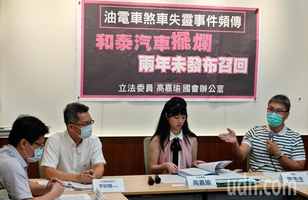 立委高嘉瑜(右二)上午在立法院舉行「油電車剎車失靈事件頻傳 和泰汽車擺爛兩年未發...