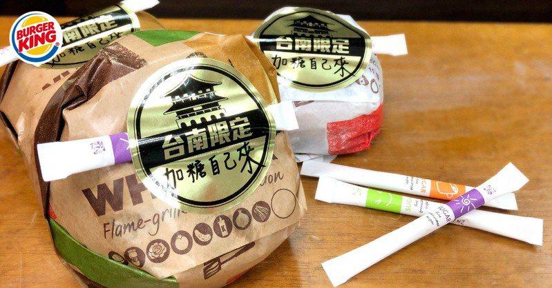 漢堡王台南店推出「台南限定.加糖自己來」的限時活動。圖/漢堡王提供