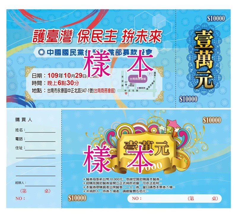 國民黨台南市黨部推出「護臺灣保民主拚未來」的募款餐券,要度困境,找回民心。圖/國民黨台南市黨部提供