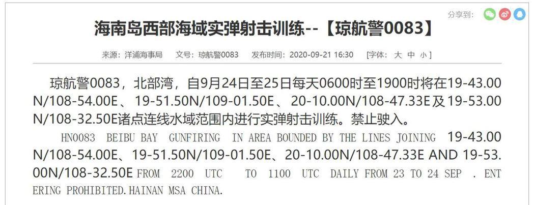 中共解放軍將於24至25日每天6時至19時在海南島西部海域進行實彈射擊訓練。(圖...