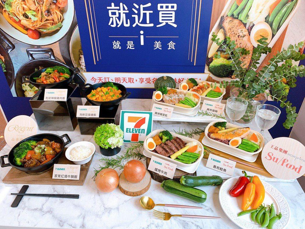 7-ELEVEN攜手王品集團、晶華酒店,推出「外送店取」服務,共推出七款餐點。7...