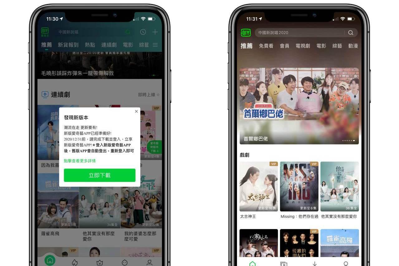 歐銻銻娛樂將於10月15日起終止愛奇藝客服 鼓勵用戶轉用「iQIYI」