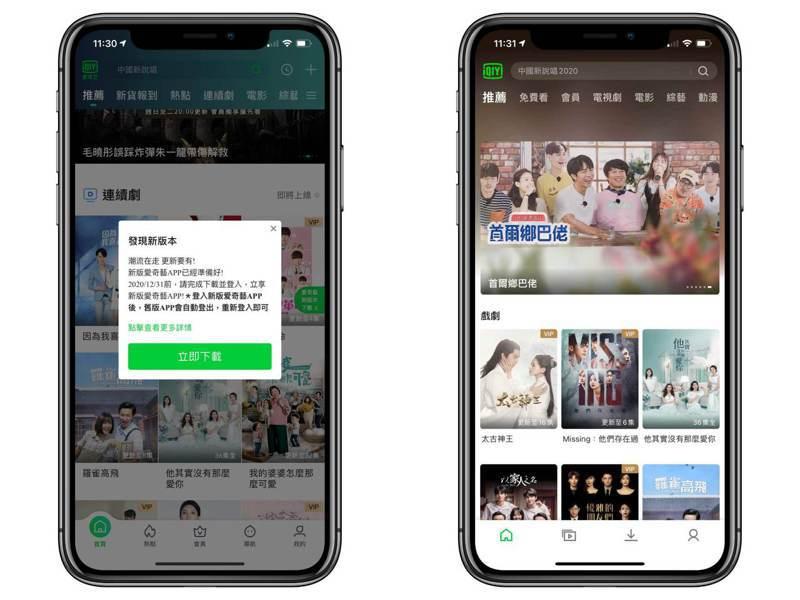 現在打開原愛奇藝台灣站App(左),會跳出新版本下載的通知,新版本「iQIYI」(右)的介面設計稍有不同,但功能與內容目前均相同。記者黃筱晴/攝影