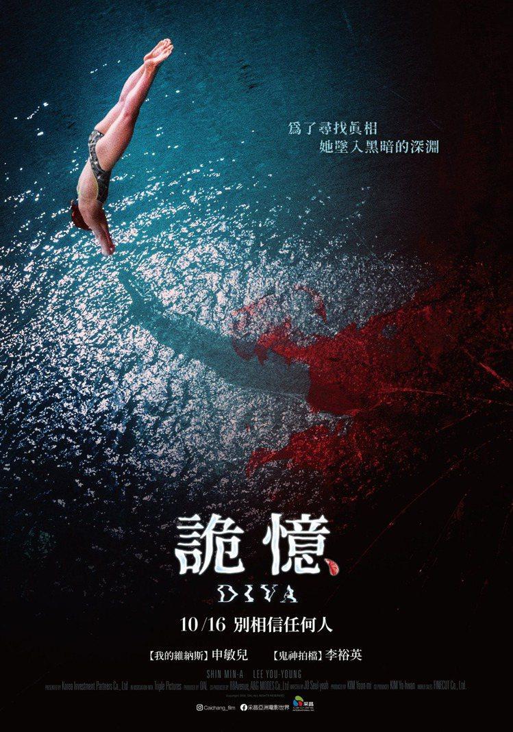 圖/擷自采昌亞洲電影世界@FB