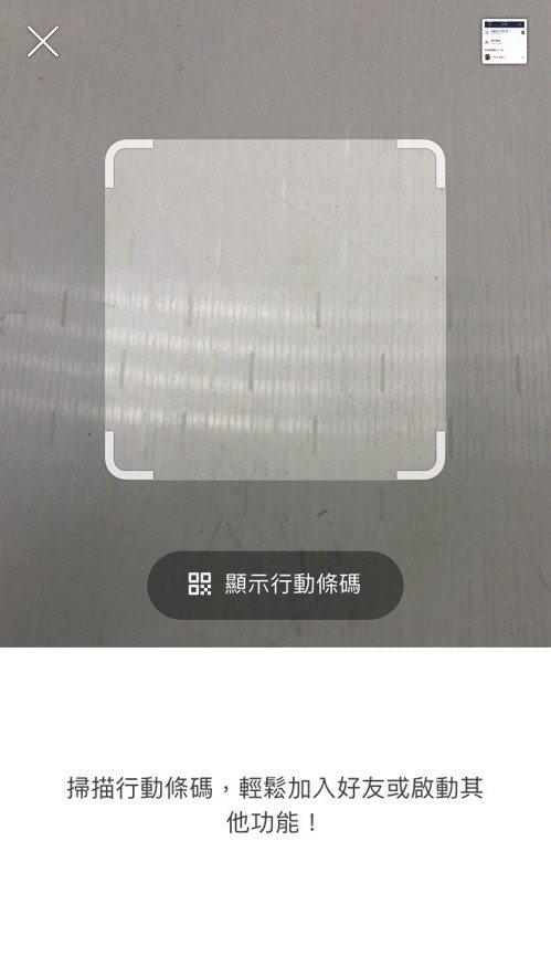 點擊行動條碼之後會出現上圖中間的「行動條碼掃描器」,具拍攝功能。 圖/橘小編