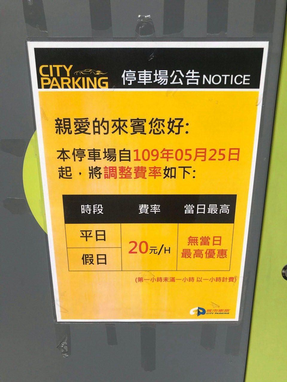 台中市大里區公所政風室主任吳芳如查出4停車場超收停車費,還在停車場的告示牌自行貼...