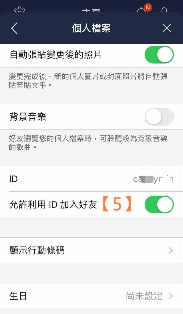 【5】ID如果鎖住就無法搜尋到喔! 圖/橘小編