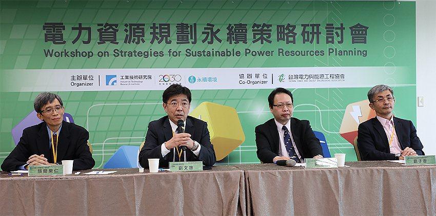 電力資源規劃永續策略研討會研討會邀請產學研專家參與,攜手幫助臺灣找出最佳電力資源...