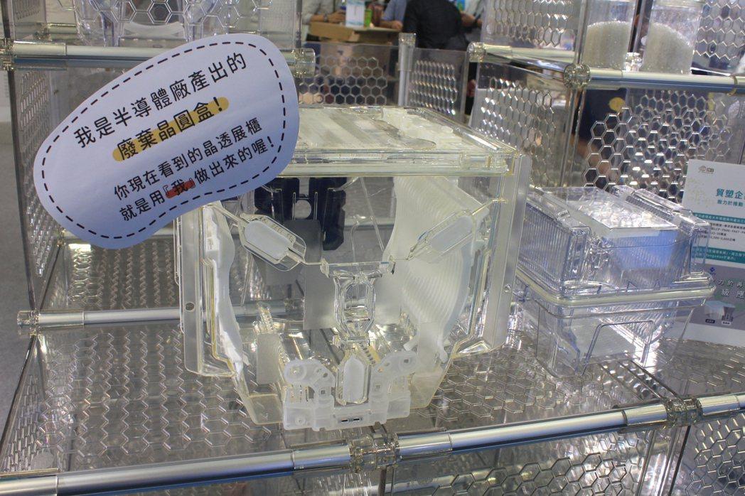 廢棄晶圓盒,也可以再生變成組裝家具。 李憶伶/攝影。