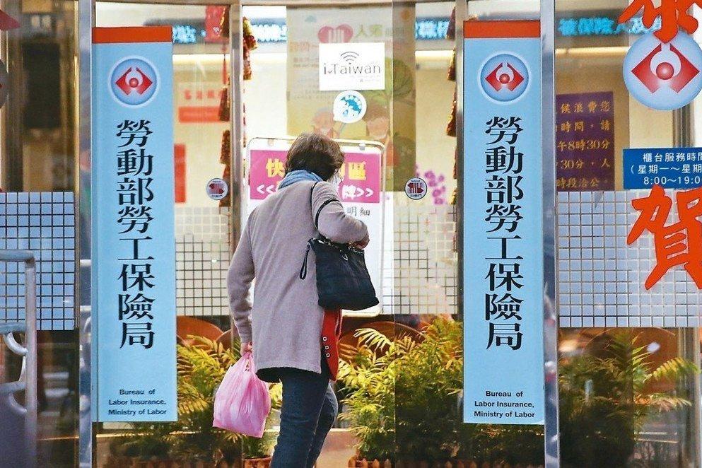 4職業工會欠繳勞保費 勞保局將移送行政執行