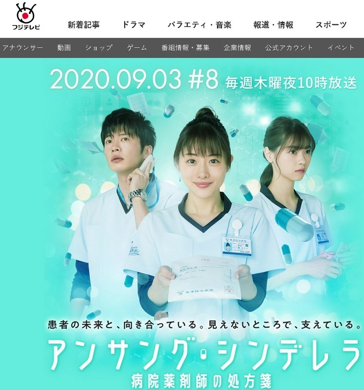 日劇《默默奉獻的灰姑娘 葵綠》引自www.fujitv.co.jp