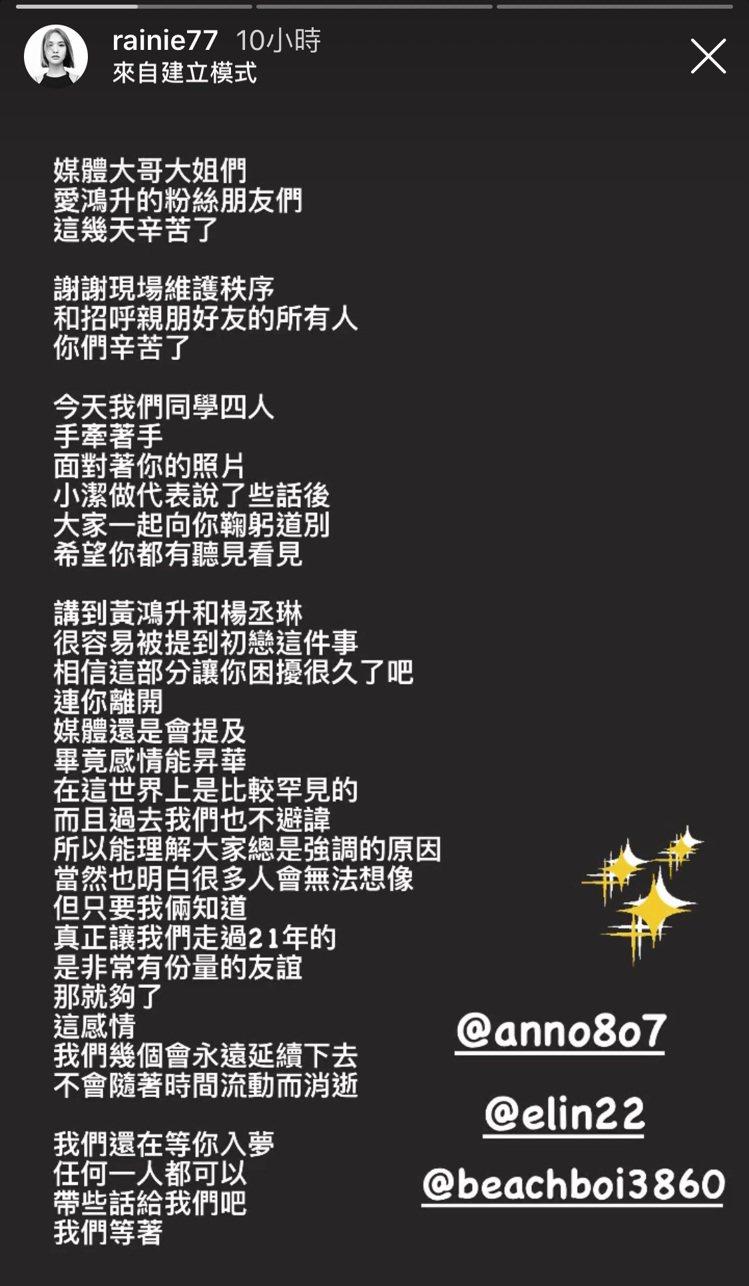 楊丞琳在IG發文緬懷小鬼。圖/摘自IG