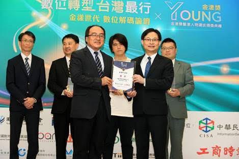 日盛證券總經理黃進明(右前一)代表領取金漾獎金融科技類佳作(日盛證券/提供)