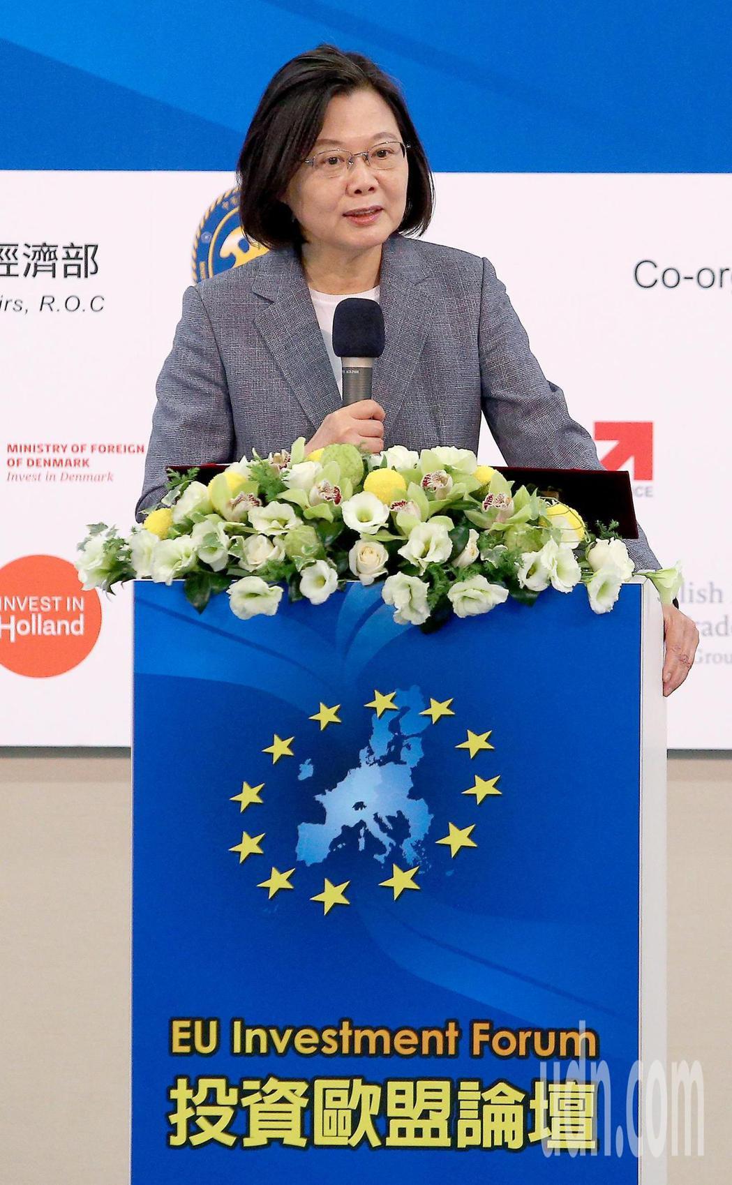 歐洲經貿辦事處上午在台北國際會議中心舉辦「投資歐盟論壇」,蔡英文總統出席致詞。記...
