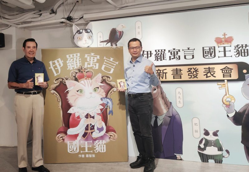 前總統馬英九(左)上午出席國民黨革實院長羅智強「伊羅預言」新書發表會。圖:馬英九辦公室提供。