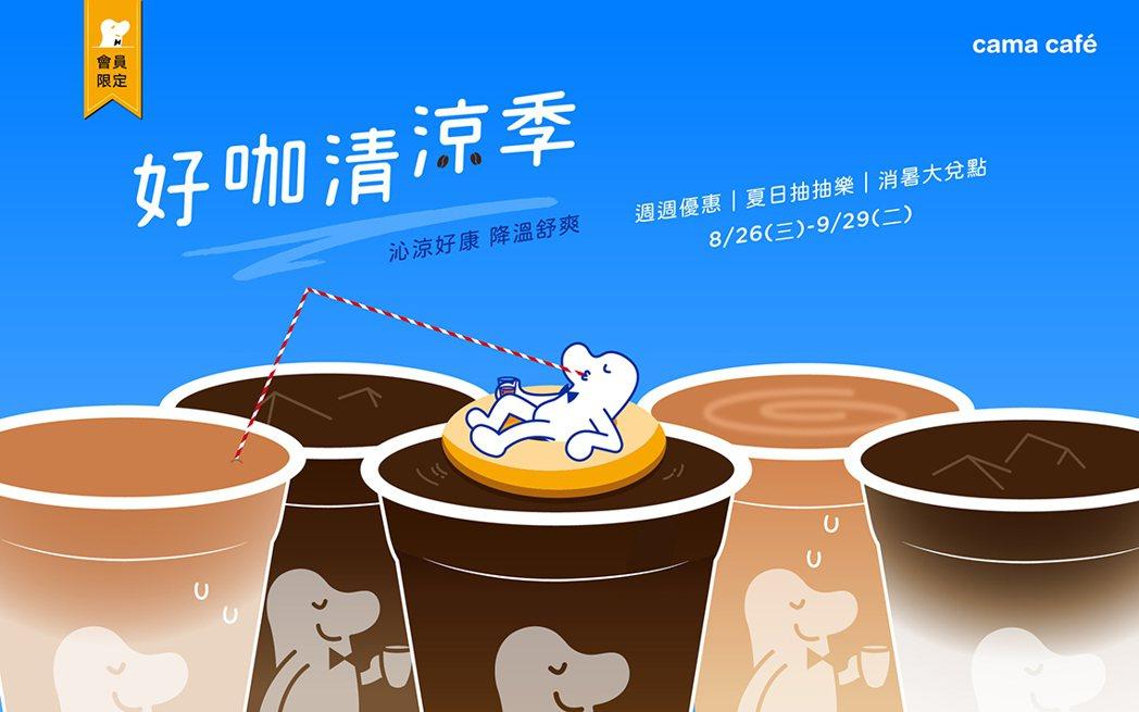 cama好咖清涼季登場。圖/cama café提供