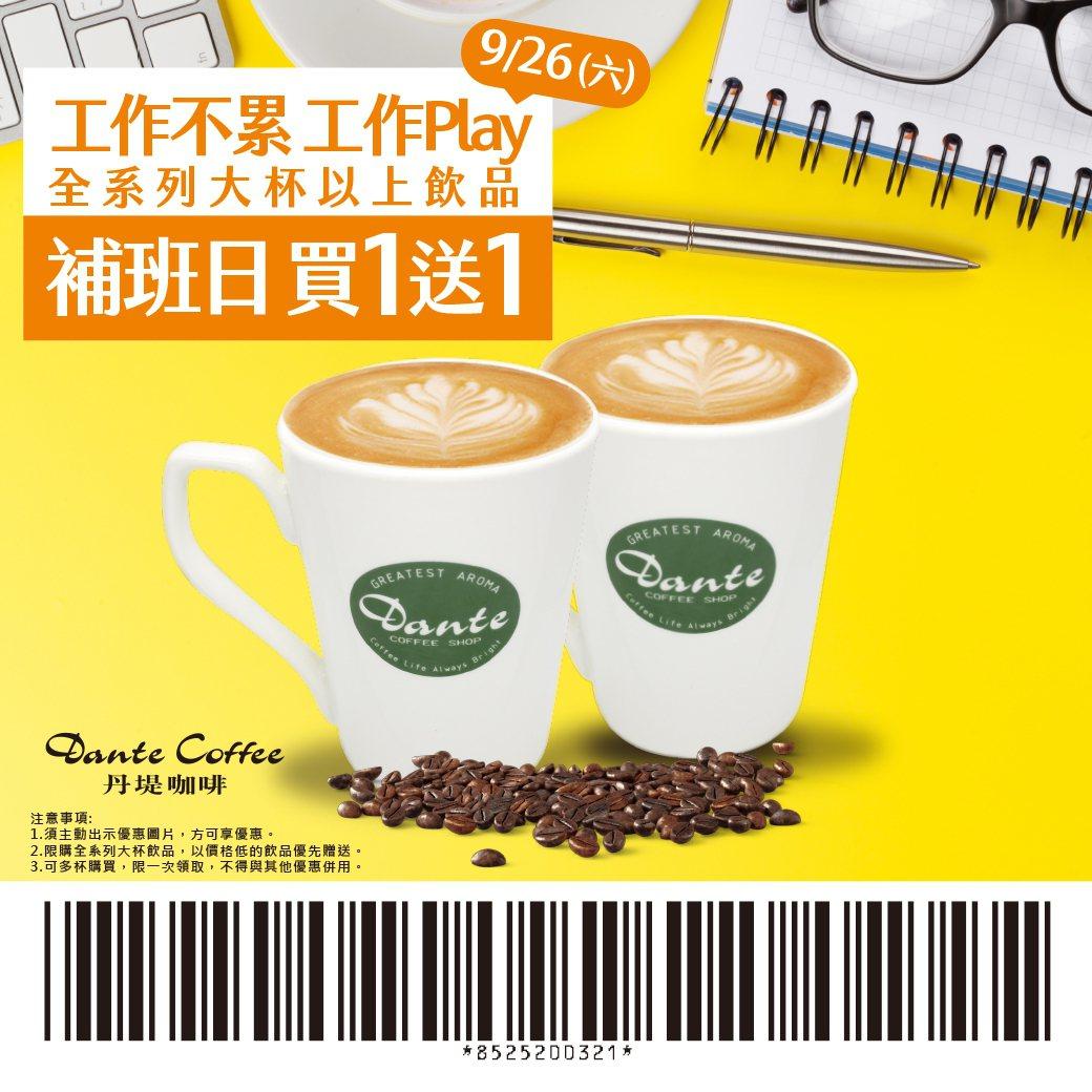 0926開工日,丹堤咖啡買1送1。圖/丹堤咖啡提供