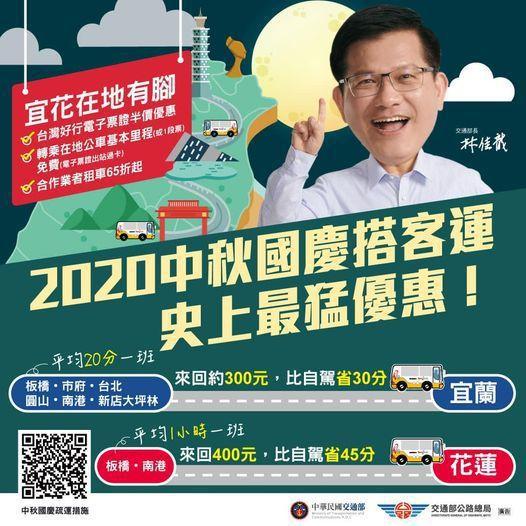 林佳龍在臉書上表示,今年中秋、國慶連假想往宜花跑的朋友,別自己開車,國道客運祭出...