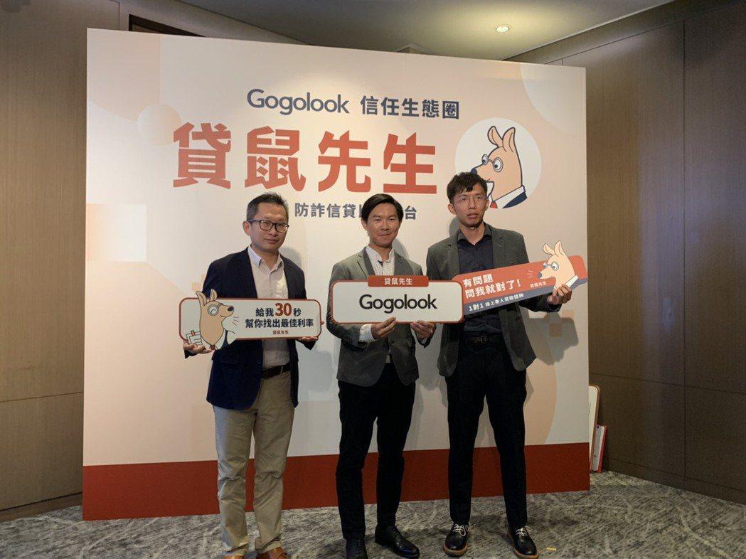 Gogolook與國內六家金融機構合作,推出防詐信貸比較平台「 貸鼠先生」,正式...