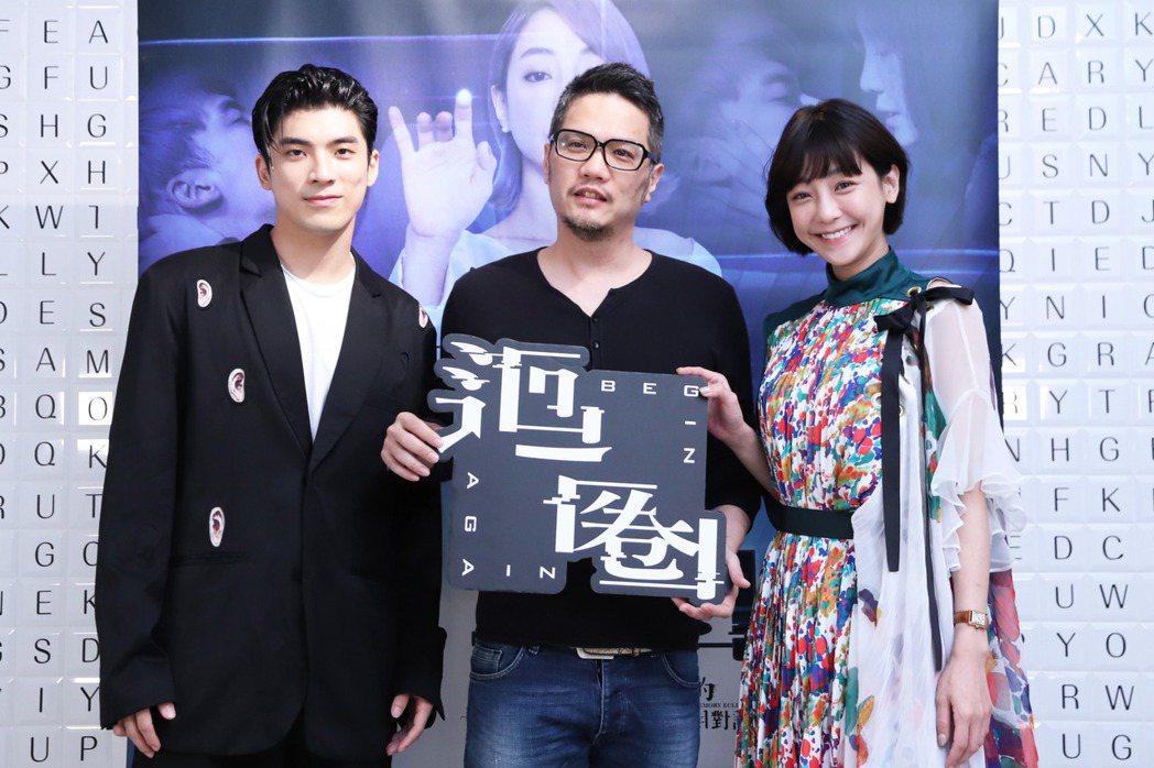 林哲熹(左起)、導演孫啟明、謝欣穎為「迴圈」宣傳。圖/衛視中文台提供
