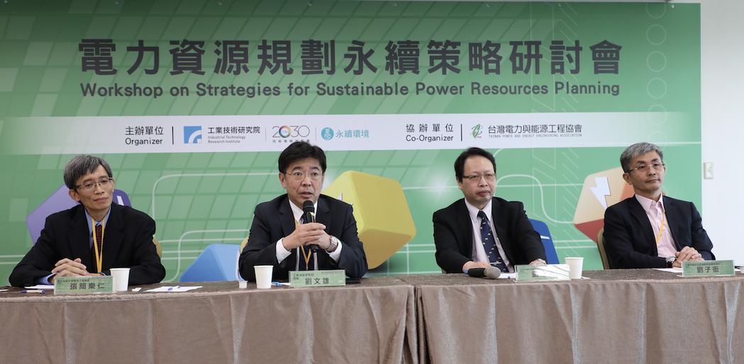 電力資源規劃永續策略研討會研討會邀請產學研專家參與,攜手幫助台灣找出最佳電力資源...