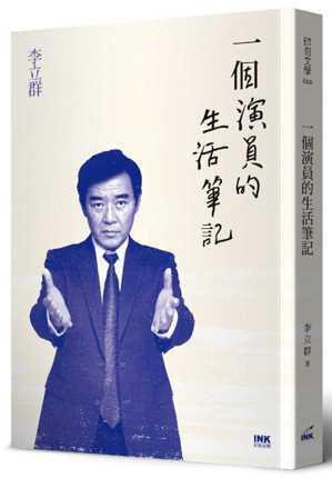 《一個演員的生活筆記》 圖/印刻文學 提供