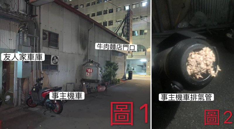 一位台中民眾的機車被牛肉麵店員工惡搞,排氣孔遭塞進一堆豬肉。 圖擷自「爆料公社」