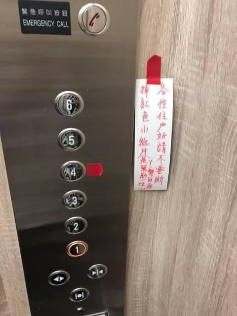 一名網友表示,為了幫助健忘的老奶奶回家,房東特地在電梯裡做記號。 圖擷自「爆廢公社」