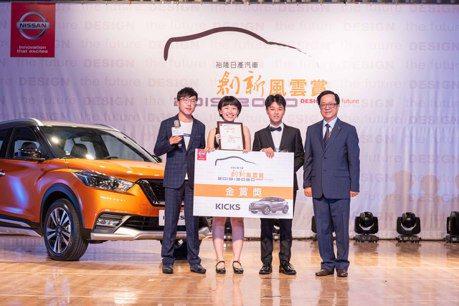 裕隆日產連續15年培育汽車產業人才 Nissan LEAF for Change金賞揭曉!