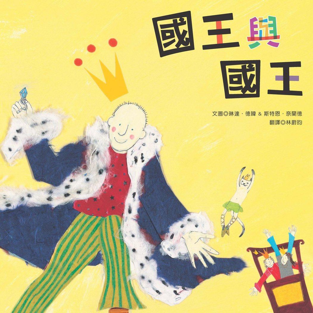 《國王與國王》書封。 圖/青林國際出版
