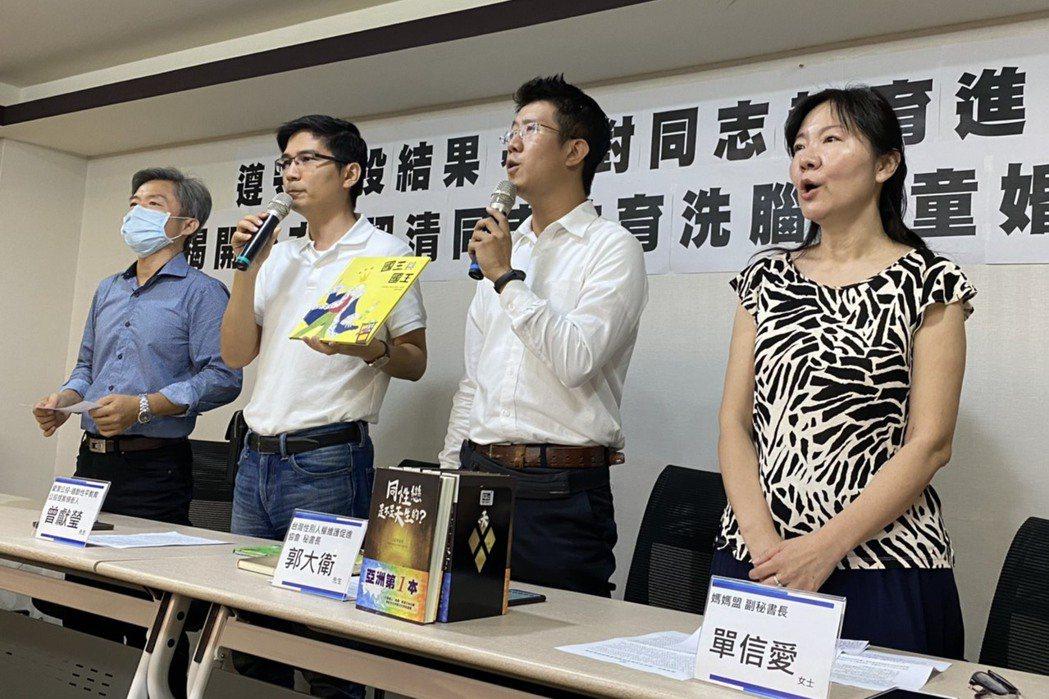 抗議團體在9月9日召開記者會,指出教育部推薦繪本《國王與國王》是「不當教材」。  圖/聯合報系資料照