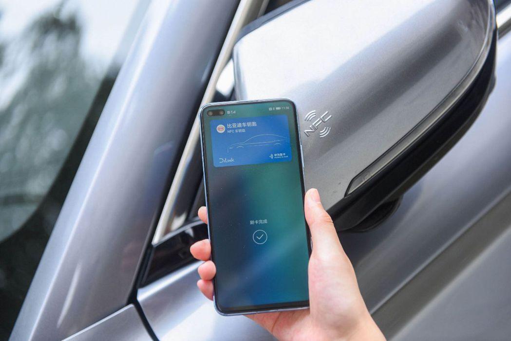 宋PLUS還配備了手機NFC車鑰匙。 摘自比亞迪汽車