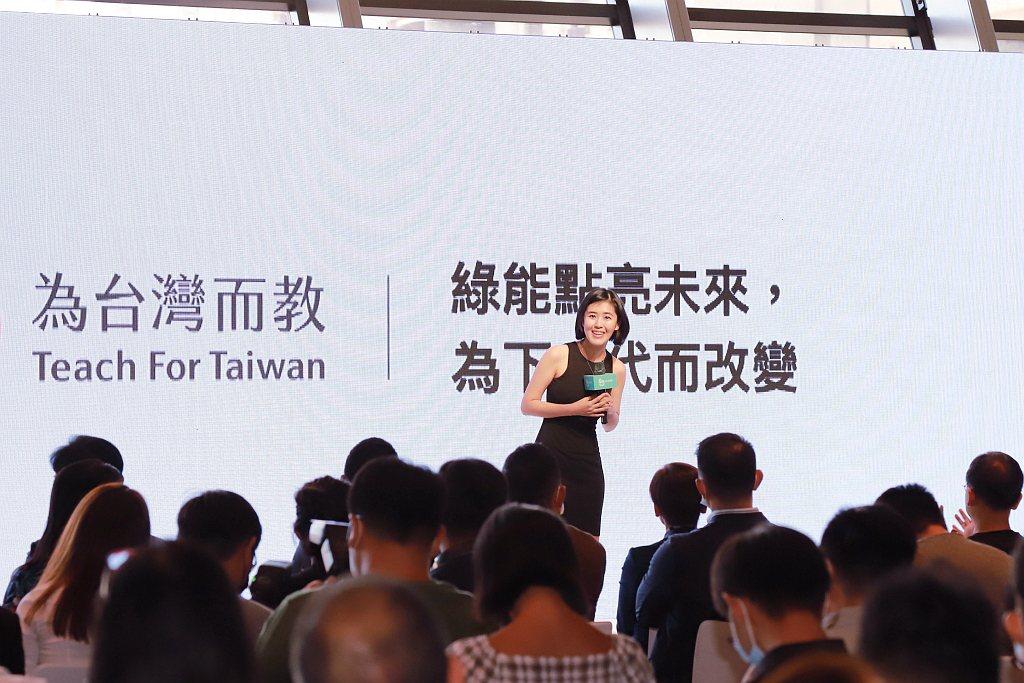 Teach for Taiwan為台灣而教創辦人劉安婷強調,期望倡導使用和分享綠...