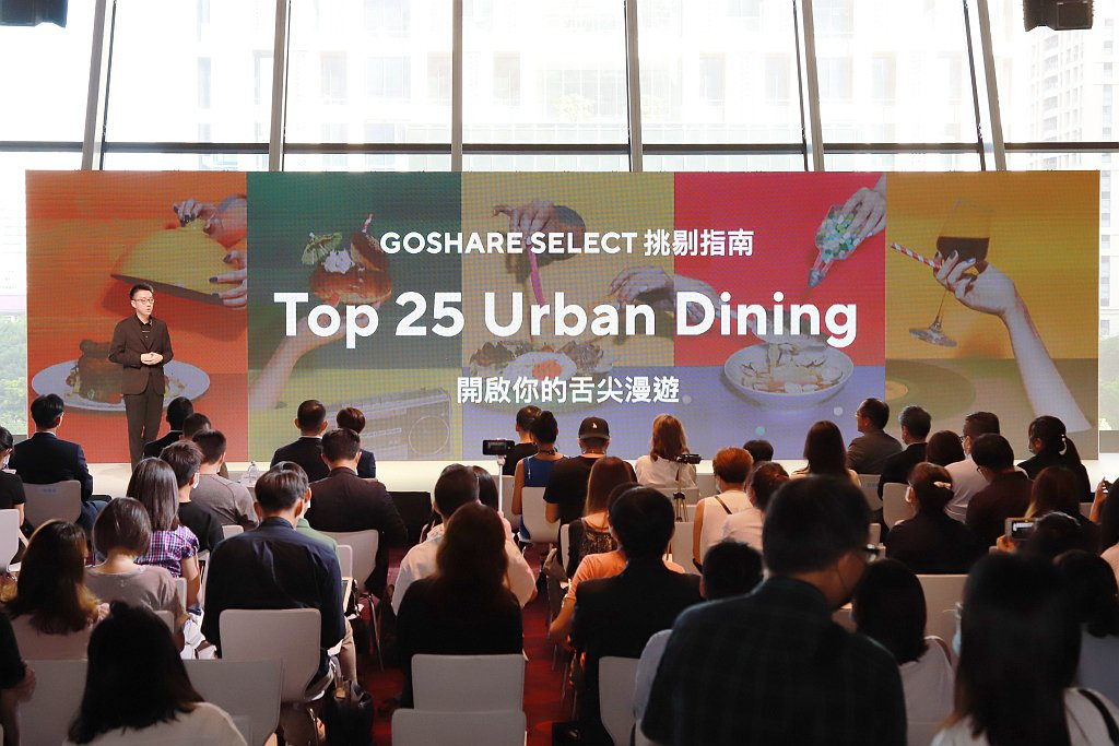GoShare Select挑剔指南首個系列「Top 25 Urban Dini...