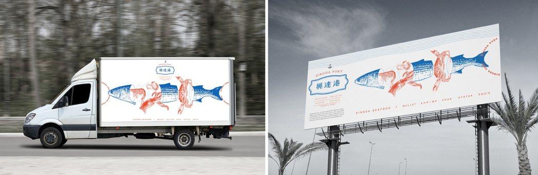 好視設計自發性為興達港設計各式視覺設計,為港口帶來更多可能性。 圖/好視設計提供