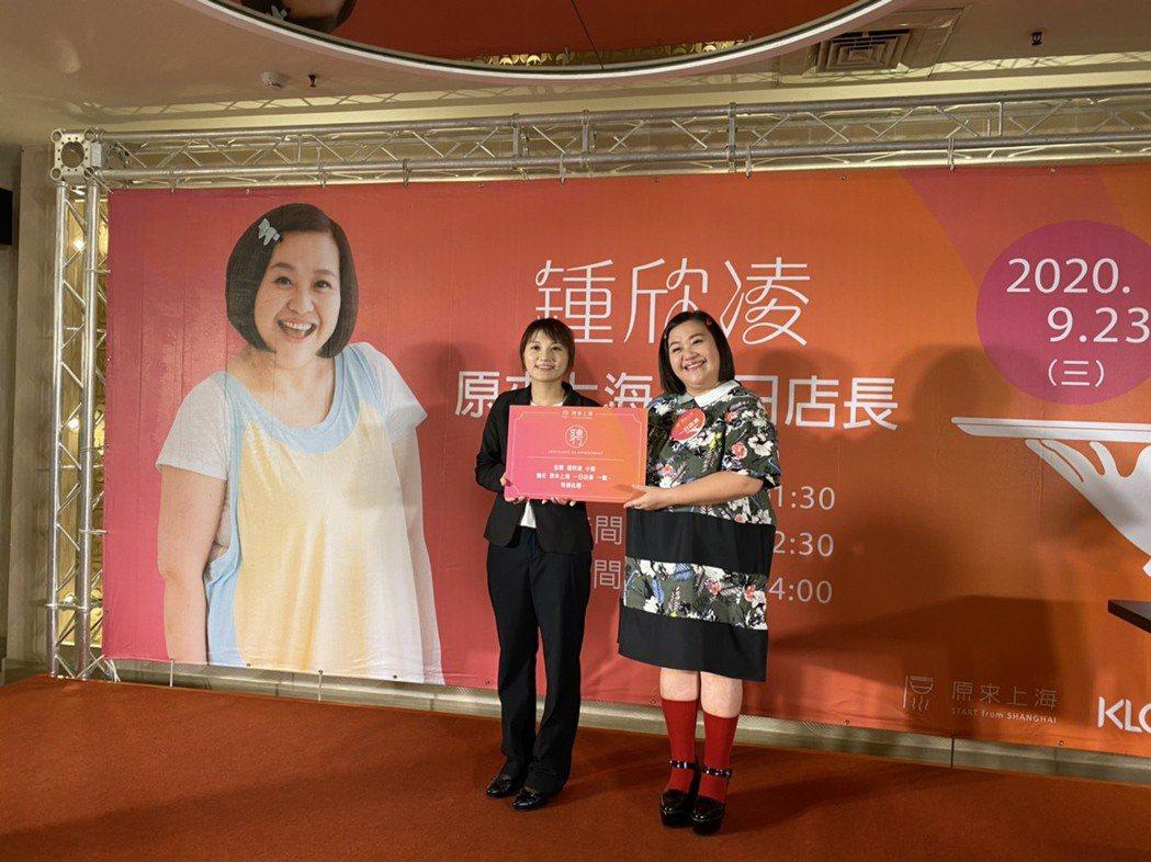 此次「原來上海」開幕邀請人氣當紅藝人-鍾欣凌,擔任一日店長。原來上海/提供