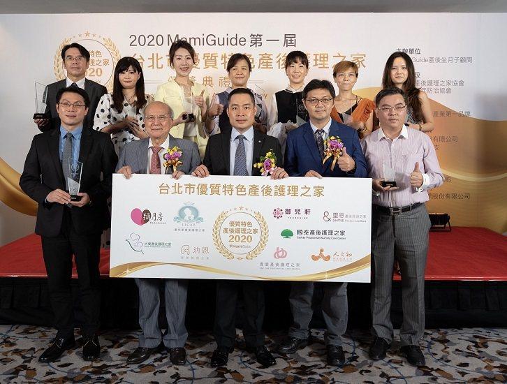 2020台北市優質特色產後護理之家獲獎機構分別為愛兒家、國泰台北會館等9家產後護...