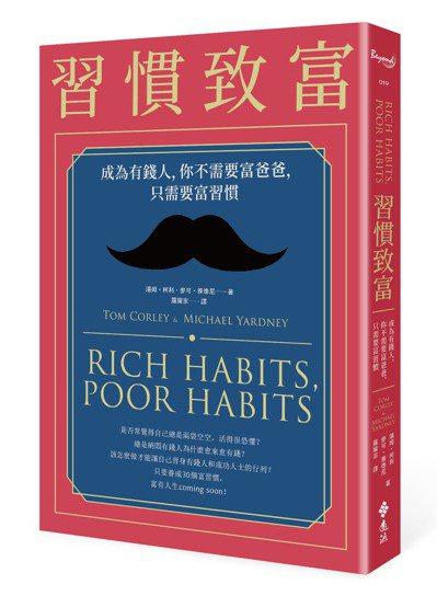 有錢人都在想什麼?九個「富習慣」讓你提早存到100萬