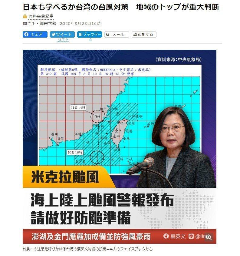 日本朝日新聞23日引用總統蔡英文臉書上呼籲防颱的文宣圖,並報導台灣的颱風防災措施。圖/截自朝日新聞