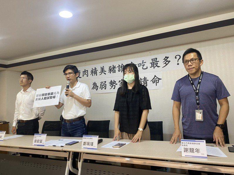 關心家庭議庭的家庭主流化聯盟、媽媽盟、台北市真愛健康協會今舉辦記者會,批政府忽視國人健康權益,讓經濟力較弱的弱勢家庭成為美豬的試驗場。記者葉冠妤/攝影